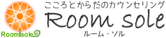 神奈川県の心理カウンセリング【ルームソル】
