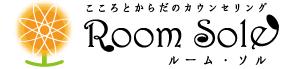 【ルーム・ソル】神奈川県藤沢市の心理カウンセリング うつ、心身症、心の悩み、生きづらさの根本改善